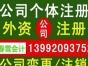 秦都、渭城、西咸新区免费工商注册