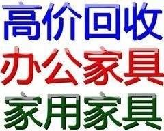 重庆办公家具回收.铁床.红木家具.酒吧.茶楼.空调.厨具等等