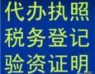 台州代办营业执照 注册台州公司