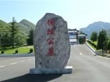北京市昌平区,德陵公墓墓地碑型价格介绍