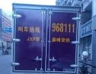 沈阳城市货的新车4.2厢车招加盟