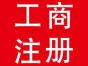 济南工商企业登记变更代理,知名公司优质服务