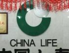 中国人寿城区收展部诚招人事专员、助理以及客服