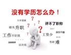 四川师范大学自考大专和本科招生