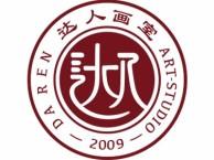 高考美术培训画室-高考美术培训画室哪家好-北京达人画室