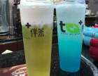 广州伴茶加盟费多少钱,伴茶加盟发展潜力大
