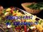 特色小吃培训:凉菜、卤菜、烧烤等,一对一教学,包教