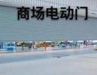 2018年天津河西区安装卷帘门 如何调试
