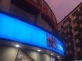 出租长江南路商业路口二楼