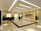广州办公室 写字楼 厂房 店铺 发廊 餐饮装修 工期短无增项