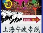 上海宁波外贸进仓专线