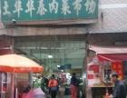 海珠生意转让肉菜市场旁旺铺转让W