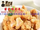 正宗口味台湾鸡翅包饭 特色美食赚不停 鸡翅包饭技术