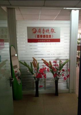 济宁登报挂失指定办理中心