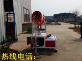 丽水新型雾炮机 环保除尘雾炮机多少钱