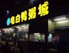 正宗茂名鸭粥店加盟 电白鸭粥店加盟 0附加费,火爆特色粥店