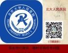 北京大学人民医院消化内科专家网上预约挂号