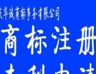 芜湖在哪里注册商标,商标注册代理