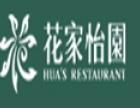 花家怡园餐厅 诚邀加盟