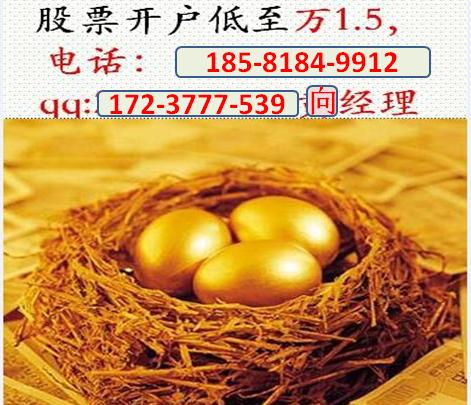 岳阳内部福利 岳阳炒股佣金哪家公司更低