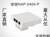 信锐无线NAP-2400-P 江苏金牌代理 面板无线 电询更优惠