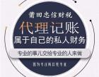 莆田忠信财税代理记账推荐客户可享免费代账