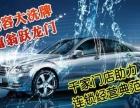 洗车人家加盟 汽车美容 投资金额 5-10万元