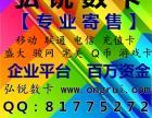 回收手机充值卡电信联通移动盛大Q币