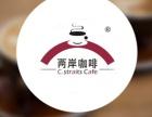 两岸咖啡加盟费用/项目优势