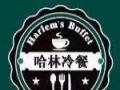 重庆哈林冷餐宴会茶歇BBQ暖场