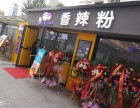 西安餐饮新品牌加盟-粉思思香辣粉/牛肉粉