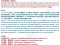专业证件翻译盖章文件翻译盖章/商务陪同英语翻译