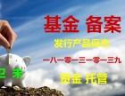 基金公司做证券备案咨询去北京月坛北街