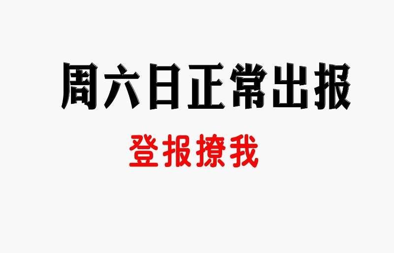 山东登报服务中心证件挂失,公司注销指定办理