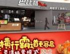 三明蟹肉煲加盟,80%毛利,传统火锅店的2-5倍
