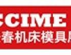 中国长春国际机床模具展定于2018年3月23至25日举行