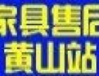 黄山市网购家具配送安装维修