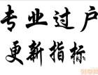 北京居住证北京指标到期延期指标租赁