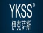 YKSS箱包 诚邀加盟