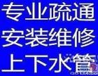 南京建邺区应天西路专业维修水龙头漏水,马桶维修,电路维修