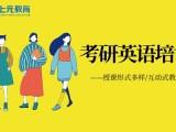 南京考研英語培訓正規機構,上元教育