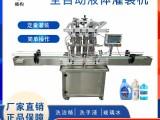 全自動四頭沐浴露洗洗發水灌裝機 定量飲料玻璃水灌裝設備
