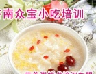 营养粥早餐粥济南众宝餐饮培训中心