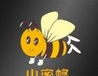 小蜜蜂家政给您不一样的体验