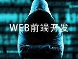 北京Java 大數據 軟件開發 web前端 編程培訓班課程
