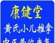 康键堂小儿推拿 6月回馈新老顾客特惠活动中