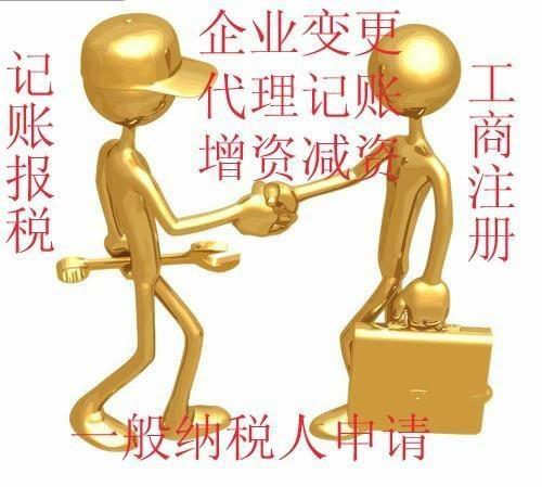 黄浦代理记账注册公司整理乱账注册商标找陈红仙