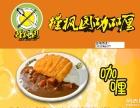 淮安槿枫园咖喱饭加盟选择槿枫园咖喱
