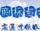 华�w工知识产权广州商标注册99元限天悯悲人时抢购中