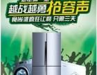 欢迎光临北京容声冰箱维修售后服务点电话